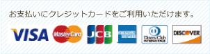 かぐやまコンタクトでは、クレジットカードをご利用いただけます。