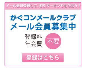 かぐやまコンタクト新生活応援キャンペーン