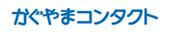 かぐやまコンタクト|愛知県日進市のコンタクトレンズ販売(安心の眼科隣接店)