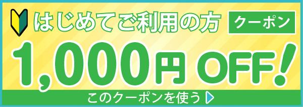 初めてご利用で1000円OFFクーポン