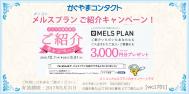 メルスプランご紹介キャンペーン 3000円プレゼント