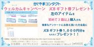 シードウェルカムキャンペーン JCBギフト券1,000円分プレゼント