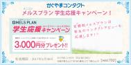 メニコン 学生応援キャンペーン