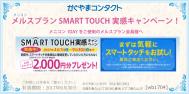 スマートタッチ実感キャンペーン|メニコン