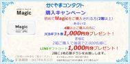 Magic|購入キャンペーン