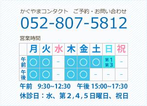 かぐやまコンタクト営業時間 電話052-807-5812