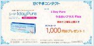 シード|Flexキャンペーン JCBギフト券1,000円分プレゼント