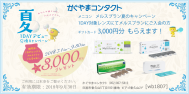 メルスプラン 1DAYデビュー応援キャンペーン|メニコン