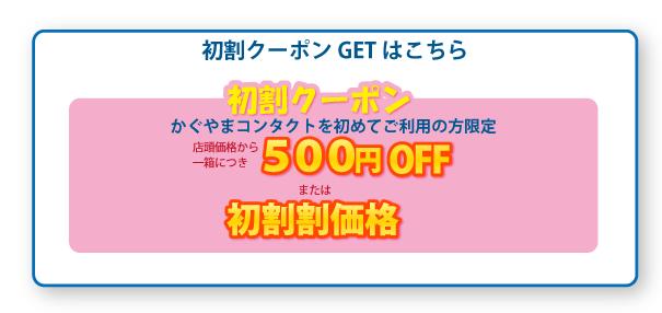 初めてのコンタクトレンズはかぐやまコンタクト。初割クーポン500円OFF