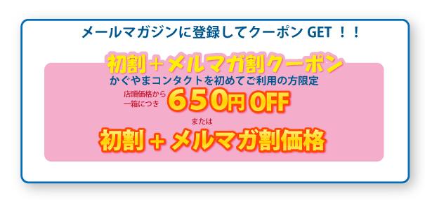 初割+メルマガ割りクーポンで650円OFFまたは、初割+メルマガ割り価格。ここからクーポンGET