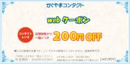 webクーポン2018