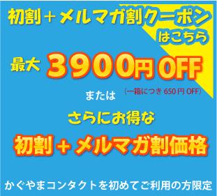 最大3900円OFF 初割+メルマガ割クーポンはこちら