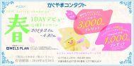 メルスプラン 1DAYデビュー応援キャンペーン メニコン