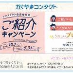 メニコンメルスプラン紹介キャンペーン