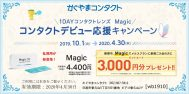 メルスプラン コンタクトデビュー応援キャンペーン メニコン